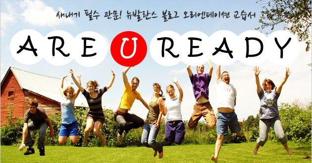 Bạn đã sẵn sàng đi du học nghề Hàn Quốc 2017 chưa